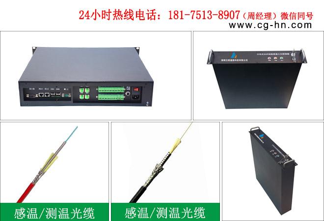 分布式光纤测温系统,感温光缆、感温主机厂家,光纤传感厂家